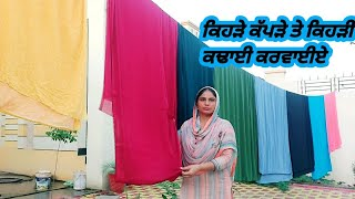 ਪਲੇਨ ਸੂਟ ਕਿਵੇਂ ਤਿਆਰ ਕਰੀਏ | Special Video for Suits Lovers by Punjabi Corner | Latest Punjabi Suits