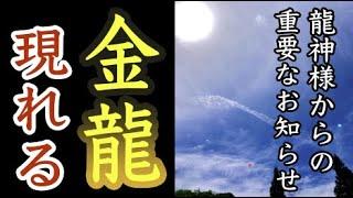 【高龍神社奥之院】龍神様に頼まれた重要なメッセージ※金運アップ 開運 運気上昇(Koryu Shrine Okunoin Niigata Japan)#109