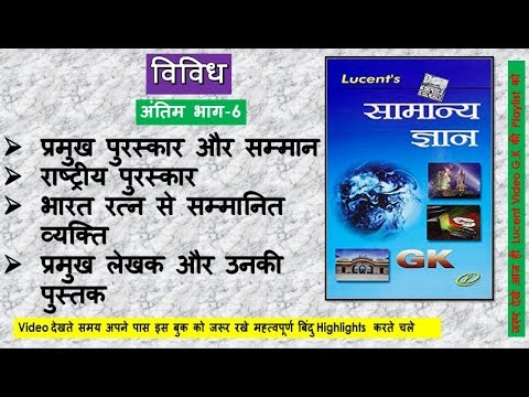 Lucent सामान्य ज्ञान G.K - विविध|| Lucent Video notes||PART-6