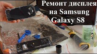 замена экрана на Samsung Galaxy S8 дома.Ремонт разбитого дисплея Самсунг. LCD glass replacement