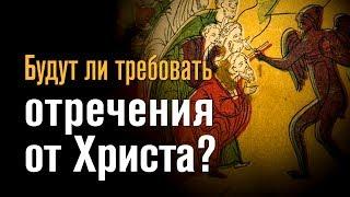 Будут ли требовать отречения от Христа?