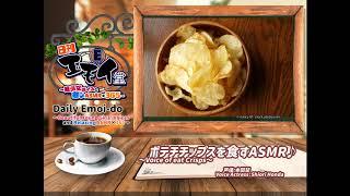 日刊エモイ堂とは毎日365日夜9時に投稿される、無料で楽しめるショートショートな美少女ボイスと癒しASMR音声シリーズです。 本日の癒し担当は本田栞さんです~。