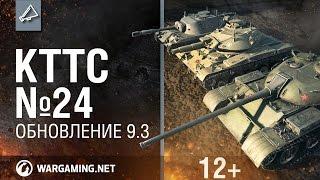КТТС №24. Обновление 9.3 [World of Tanks]