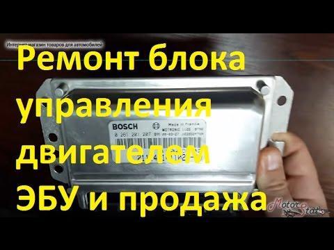 Ремонт ЭБУ Электронный блок управления двигателем