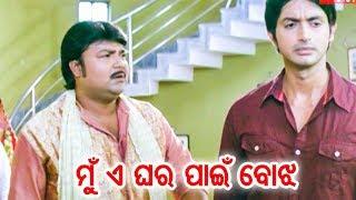 Best Odia Emotional Scene Mun E Ghara Paen Bojha New Film Parsuram Sarthak Music