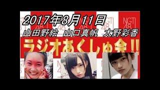 サポート:関田将人(もじゃ)さん FM新潟 HP↓