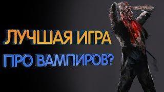 Vampyr лучшая игра про вампиров? Обзор игры