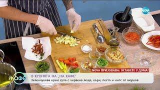 """Рецептата днес: Зеленчукова крем супа с и чипс от моркови- """"На кафе"""" (18.03.2020)"""
