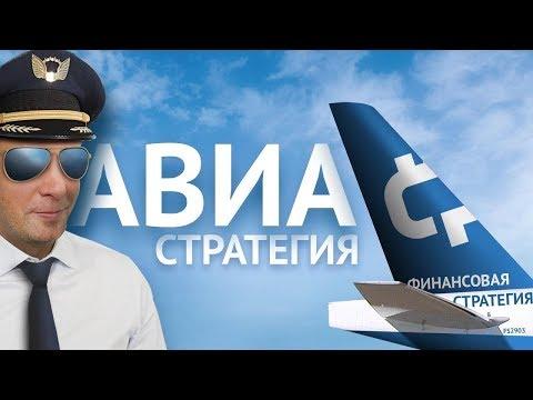 АВИА Финансовая Стратегия Максима Шеина | Как инвестировать без денег? | Инвестиции | БРОКЕР ТВ