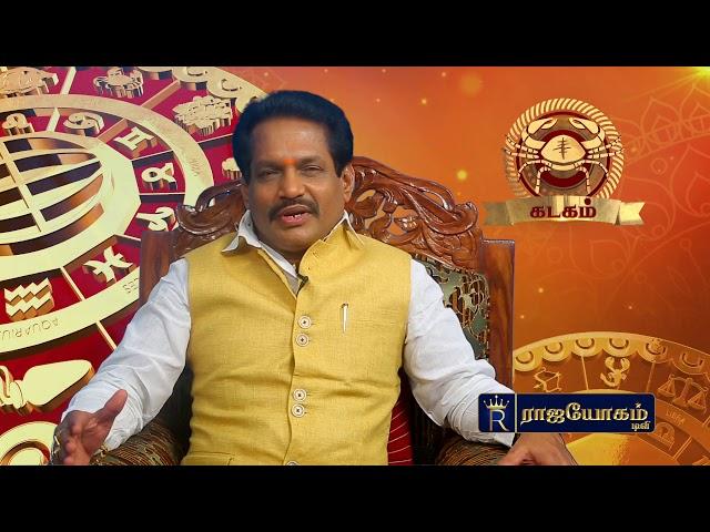 09:06:2018 - Dhina Palan : கடக ராசிக்கான பலன் , நல்ல நேரமும் பரிகாரமும் | தினப்பலன் | Rajayogam