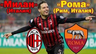 ФУТБОЛ Милан Италия Рома Рим Италия FIFA19
