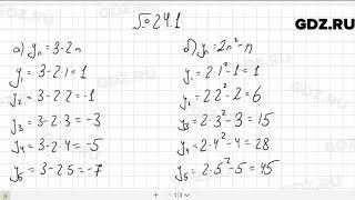 № 24.1 - Алгебра 10-11 класс Мордкович