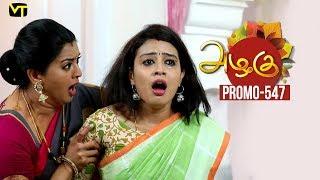 Azhagu Tamil Serial   அழகு   Epi 547   Promo   06 Sep 2019   Sun TV Serial   Revathy   Vision Time