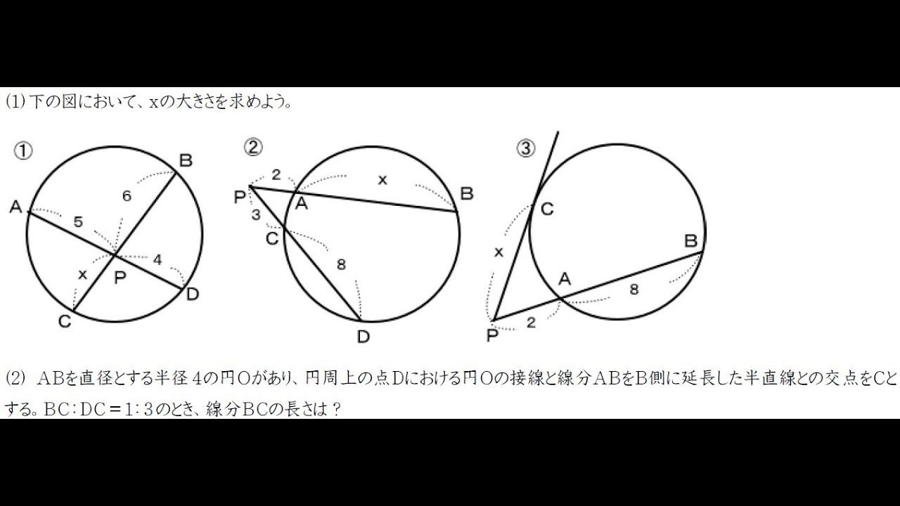 方べきの定理と考え方【高校 ...