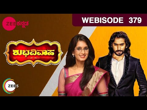 Shubhavivaha - Episode 379  - June 2, 2016 - Webisode