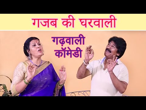 गजब की घरवाली #Garhwali Comedy Video #Sabse Hit Pahari Comedy#New Latest  Funny Comedy Video