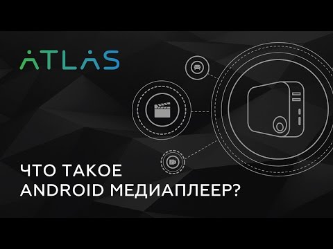 Что такое Android медиаплеер?