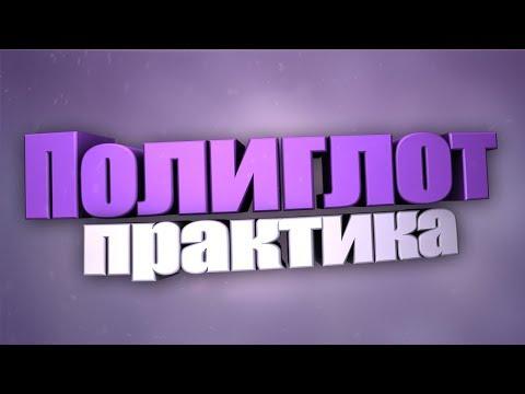 5-500 Полиглот Практика для английского языка №4