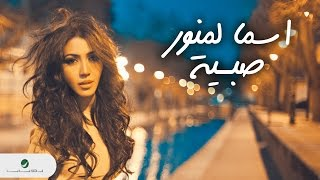 Asma Lmnawar ... Sabiya  - With Lyrics | اسما لمنور ... صبية - بالكلمات