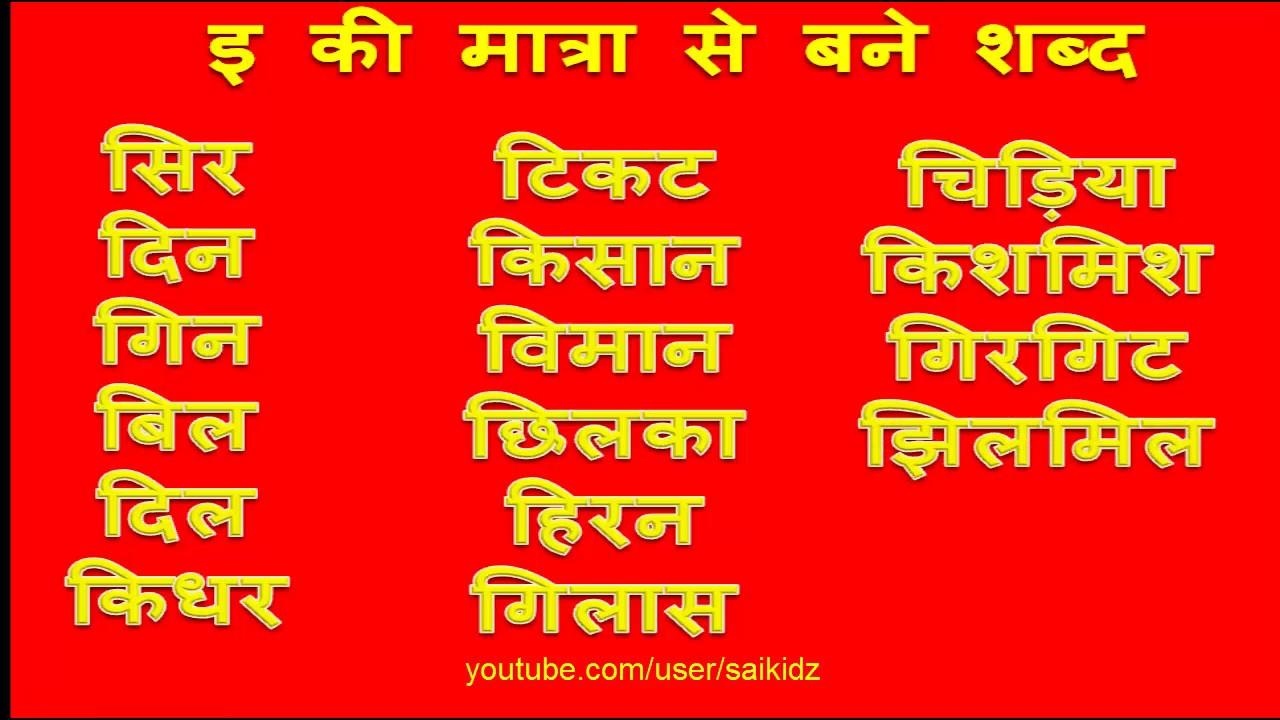 Workbooks hindi matras free worksheets : 100+ [ Hindi Worksheets Matra ] | Kids Activity Sheets First Grade ...