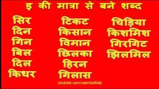 chhoti e ki matra ke shabd|chhoti e ki matra ke shabd in hindi|hindi shabd gyan