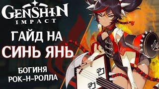 Гайд на Синь Янь Самый странный герой в Genshin Impact Сеты артефактов советы и фишки
