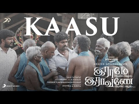 Raame Aandalum Raavane Aandalum - Kaasu Lyric | MithunManickam, Ramya Pandian | VaniBhojan | Krishh