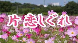 鏡五郎 - 片恋しぐれ
