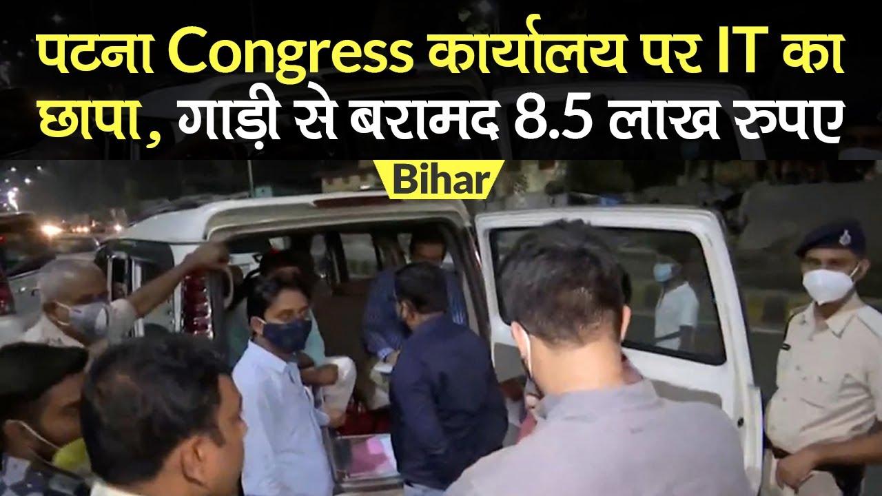Bihar Election 2020: Congress Office पर पड़ा IT का छापा, बरामद हुए 8.5 लाख रुपए- Watch Video
