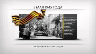 Календарь Победы. 5 мая 1945 года. (Великая Отечественная Война. )