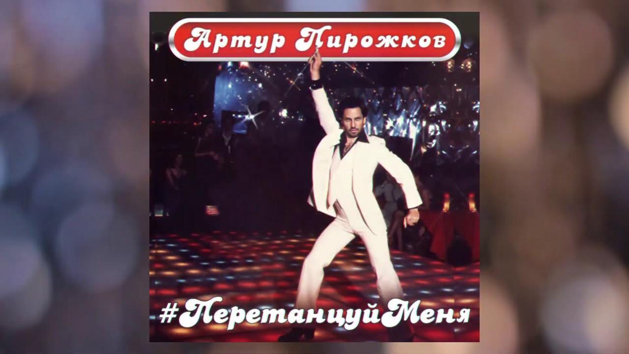 Артур Пирожков - Перетанцуй меня ( 2020)