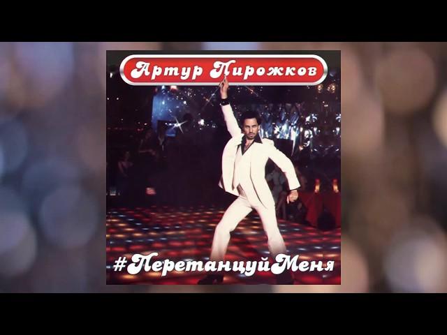 Артур Пирожков - Перетанцуй меня [Премьера песни 2020]