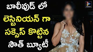 Southern Actress Hit By Success As A Lesbian In Bollywood   Tollywood Updates   TFC Film News