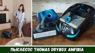 Обзор и Впечателения: Пыслесос Thomas DryBox Amfibia