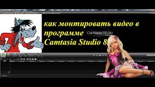 Лучшая программа для видеомонтажа для новичков и не только (Camtasia Studio 8)(основы монтажа в программе Camtasia Studio 8 как убрать текстуры работа с футажами наложение звука и многое другое., 2015-05-19T19:16:37.000Z)