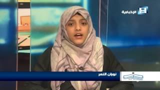 أصدقاء الإخبارية - نوران النمر