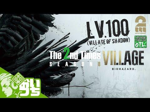 【2度目の男】おついちの「バイオハザード ヴィレッジ(Lv.100)」【シーズン8】