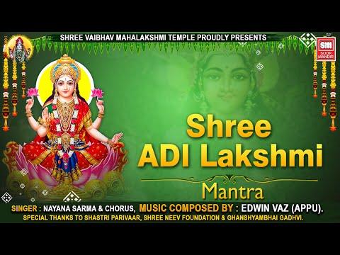 Shree Adi Laxmi Mantra | Nayna sarma I Mantra I Mahalaxmi Mantra I Soor Mandir
