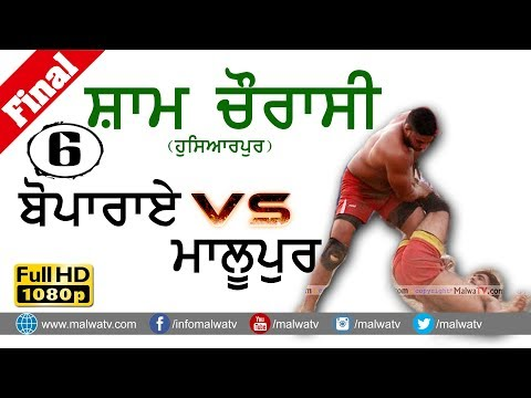 SHAM CHAURASSI (Hoshiarpur) KABADDI TOURNAMENT - 2017 ● FINAL MATCH BOPARAI vs MALUPUR ● Part 6th