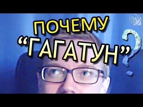КАК Я ПРИДУМАЛ НИК ГАГАТУН - 100 ФАКТОВ О ГАГАТУНЕ #1