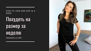 Похудеть на размер за неделю    How To Lose One Size In A Week
