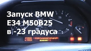 Холодный запуск BMW E34 M50B25 в -23 градуса / -23 Cold start BMW E34 M50B25