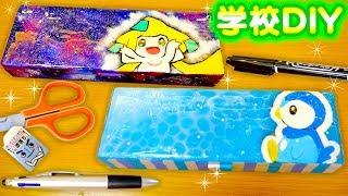 【学校DIY】ポケモンの筆箱をレジンでデコレーションして作ってみたよ【お絵かき】