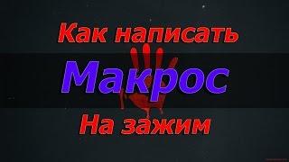 [Видео Урок] КАК НАПИСАТЬ МАКРОС НА ЗАЖИМ ДЛЯ МЫШКИ BLOODY?