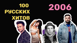 100 русских хитов 2006 года