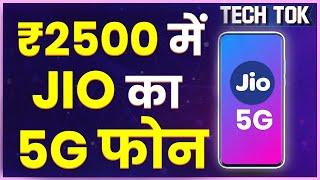 JIO 5G Mobile Phone Launch Price Rs. 2500? | JIO 5G Launch Date In India | JIO Phone 3 5G |