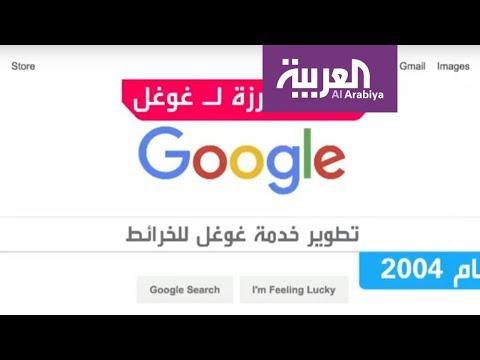 تفاعلكم | في عامها الـ20.. غوغل تكشف عن خدماتها الجديدة  - نشر قبل 4 ساعة