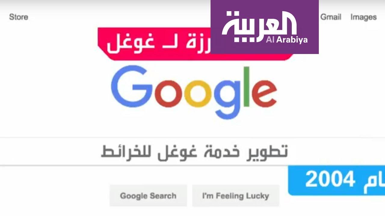 فيديو ... Google ...في عامها الـ20.. غوغل تكشف عن خدماتها الجديدة