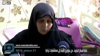 مصر العربية | عائلة العطار الحلبية.. من صواريخ الأسد إلى مستشفيات تركيا