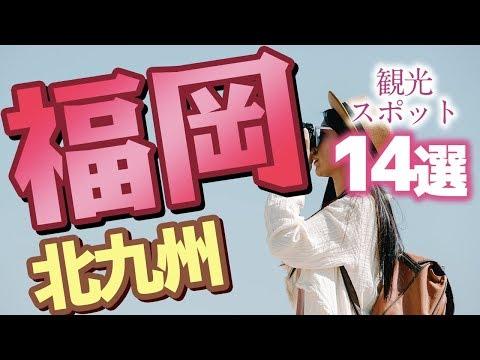 【福岡】北九州のおすすめ観光スポット14選